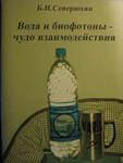Книга о сохранении и восстановлении здоровья