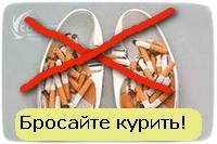 курение - ускоренная смерть!